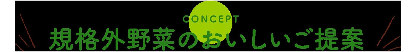 コンセプトPC