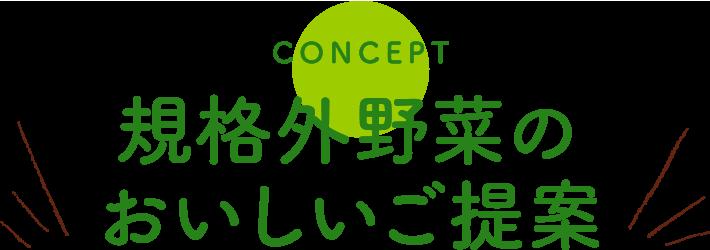 コンセプトSP